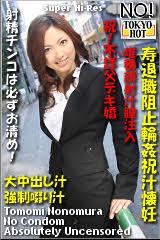 tomomi-nonomura  おまんこ無修正 拡大|