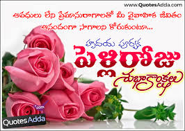marriage quotations in telugu and best pelliroju greetings and marriage day quotes