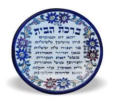 blessing for the home buy ceramic plate armenian design home blessing hebrew israel catalog