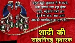 227 Happy Wedding Anniversary To Latest Updates Festivaldhamakahub