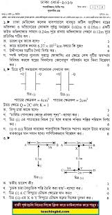 physics 2nd paper question 2016 dhaka board physics 2nd papec