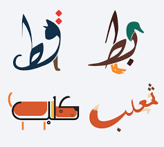 arabic writing tattoos with meanings arabic words illustrated to match their literal meaning by mahmoud