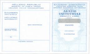 greek identity card wikipedia
