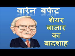 warren buffett biography in hindi warren buffett biography in hindi success story of backshire