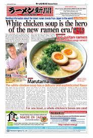 journal cuisine japanese restaurants journal the food journal