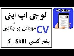 How To Make A Resume For Jobs by How To Make A Cv Resume For Job On Mobile Very Easy Youtube
