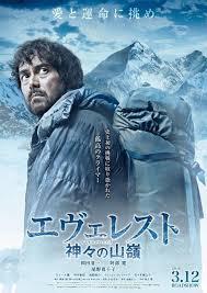 film everest subtitle indonesia subscene subtitles for everest the summit of the gods