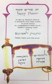 purim cards purim cards