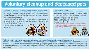 fukuoka japan waste disposal rules gomi guide