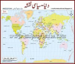 World Map 1800 by Maps In Urdu Eat Half Bread Educate Children