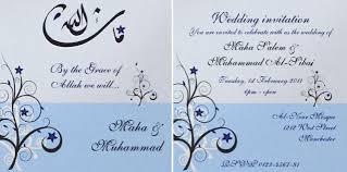 islamic invitation cards wedding invitation wordings