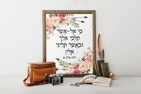 Scripture Wall Art Home Decor by Jewish Wall Art Nursery Bible Verse Ruth 1 16 Judaica Wall