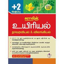 12th standard guide biology tamil medium tamilnadu state board