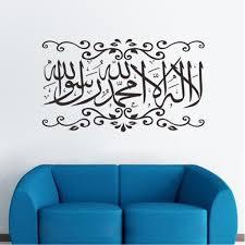 Muslim Home Decor by Islamic Wall Sticker Home Decor Muslim Mural Art Allah Arabic