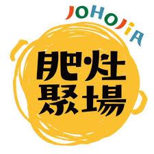si鑒e l or饌l 肥灶聚場johojia 新台灣風味餐酒館 382 foto 165 recensioni