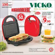 vicko kitchen cooking toast breakfast πρωινό τοστιέρα fylladio