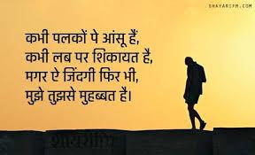 zindagi tujh se mohabbat hai beautiful lines about