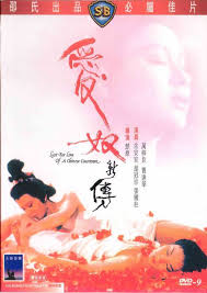 Lust for Love of a Chinese Courtesan 1984