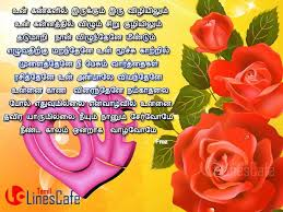 wedding wishes dialogue in tamil the 25 best tamil poems ideas on