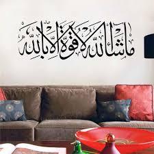 chambre islam vente chaude islamique stickers muraux citations musulman arabe