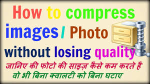 compress pdf sai 200 kb how to compress images photos without losing quality in hindi urdu