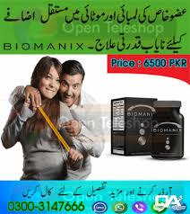 biomanix pills in tamewali 03005792667 lahore buy sell