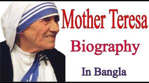 biography for mother mother teresa biography in bangla short biography life story