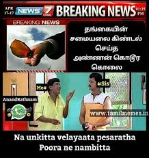 Brother Sister Memes - brother and sister memes in tamil how brother and sister will