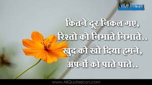 gratitude quotes in hindi life experience quotes in hindi best 25 wanderlust quotes ideas