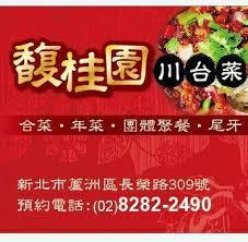 cuisine 馥s 60 馥桂園餐館川菜台菜料理 inicio