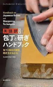 Sharpening Japanese Kitchen Knives Japanese Kitchen Knife U0026 Whetstone Guide Book Knives Sharpening