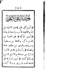 Ottoman Translation by Leiden List Sen Mcglinn U0027s Blog