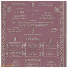 Wedding Card Matter Wedding Invitation New Wedding Invitation Card In Hindi Matter