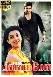 kajal name themes surya bhai theme song businessman 2012 movie songs mahesh babu