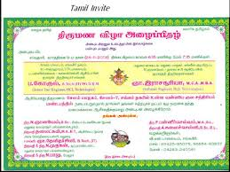 housewarming tamil invitation ideas invitation wording for 60th