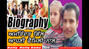 biography for mother amrinder gill with family biography mother father children