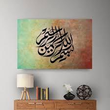 mounted islamic canvas art bismillah islamic wall art artizara bismillah ready to hang arabic calligraphy islamic canvas artizara