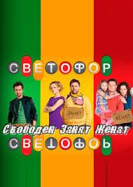 Светофор 6 сезонов (2013)