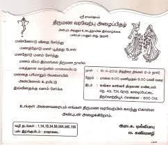 sle wedding invitation wording hindu wedding invitation wordings in malayalam 4k wallpapers