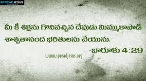 telugu bible quotes hd wallpapers baaruku 4 29 free download
