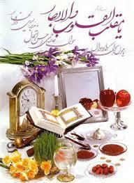nowruz greeting cards ecard