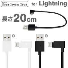 l with usb charger kawaiikan rakuten global market lightning connectors l shaped