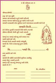 wedding quotes gujarati wedding invitation matter in gujarati paperinvite