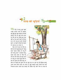 download ncert cbse book class 8 hindi vasant