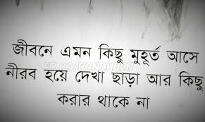quotes on good morning in bengali heart touching sms in bengali heart touching sms life