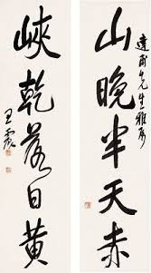 chaumet si鑒e social 18 best yong liu 劉墉images on calligraphy