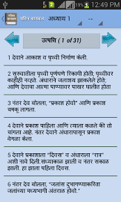 marathi bible offline android apps google play
