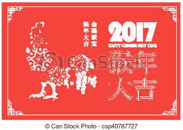 lunar new year photo cards vector illustration of happy new year 2017 card 2017