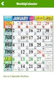 2018 Calendar Islamic Urdu Calendar 2017 Android Apps On Play