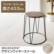 lumos rakuten global market stool wire steel ottoman chair wood